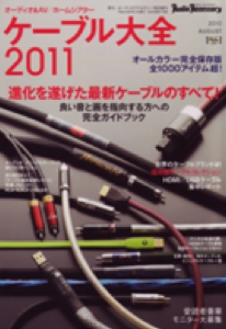 2010cable1.jpg